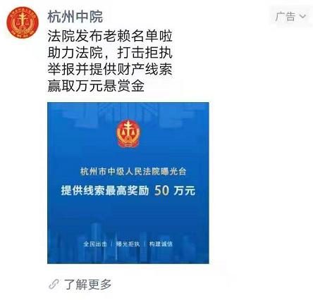杭州中院发布一则举报老赖悬赏令 最高可奖励50万