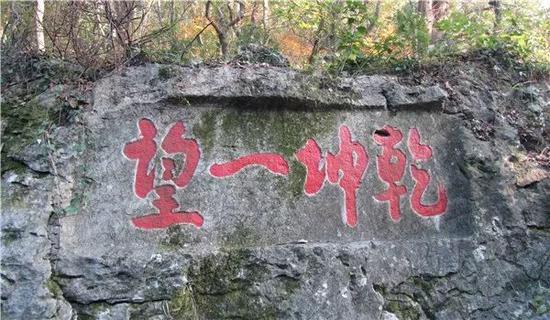 """慈云岭,洪珠""""乾坤一望""""。"""