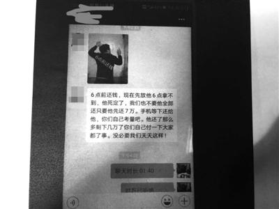 """王老伯收到的""""绑架""""信息 通讯员 供图"""