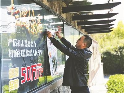 杭州良渚营造扫黑除恶强大阵势 全力打造美好