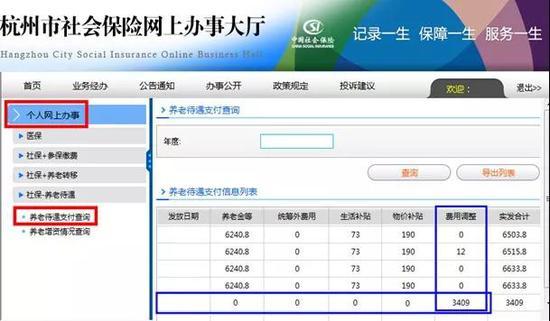 济南社保查询系统官网,本文介绍在济南市如何查询社会保险信息,方便