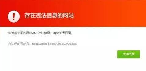 """被以存在违法信息封杀的""""996.icu"""""""