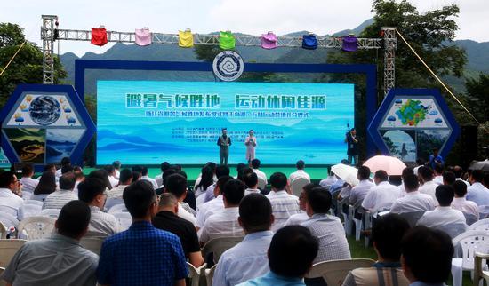 图为浙江省避暑气候胜地发布仪式现场。新华网 张灵摄