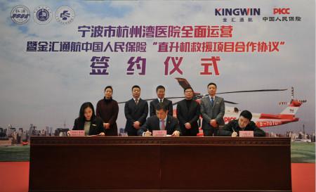 图为宁波市杭州湾医院全面运营启动仪式现场。 主办方供图