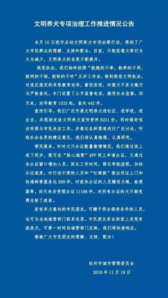 """11月18日,杭州市城管委发布""""文明养犬""""专项治理工作情况公告。"""