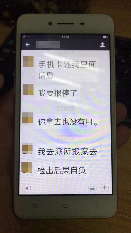 ▲手机失主发来消息称要报警,裴某视而不见