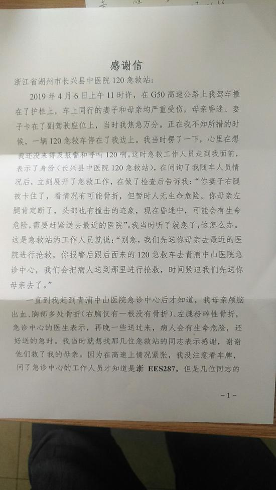 龚先生写的感谢信