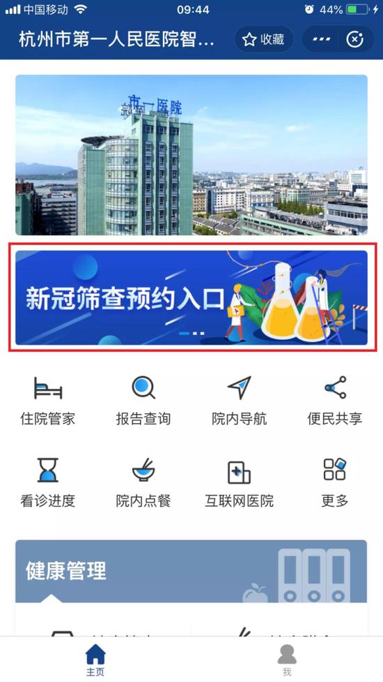 便捷 杭州市第一人民医院开通新冠筛查陪客预约通道