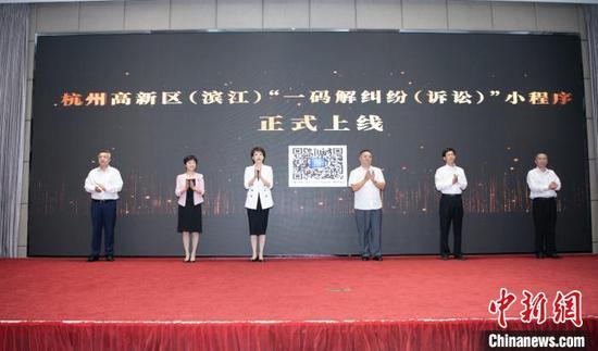 平台上线现场。滨江宣传 供图