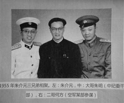 1955年朱介元三兄弟相聚(左:朱介元,中:朱明,右:何方)。
