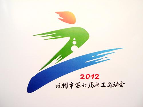 第七届职工运动会会徽