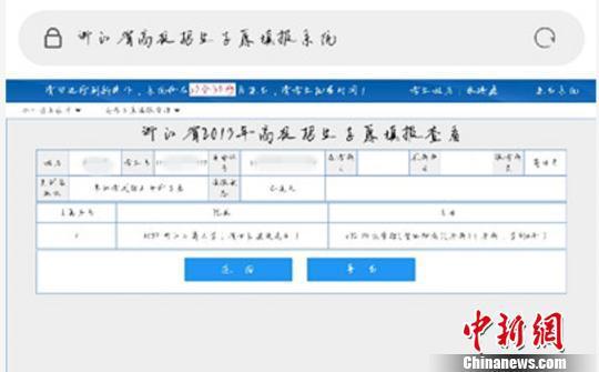 图为:考生被篡改后的志愿 杨日龙 摄