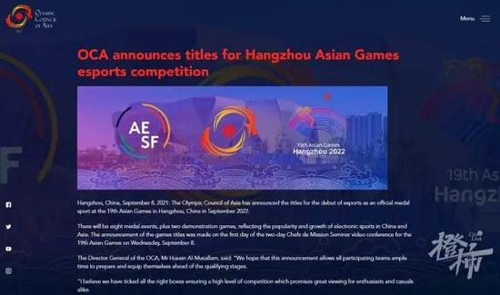 杭州亚运会将迎来倒计时一周年 公布8个电竞比赛项目