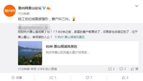 杭州突发巨响房子都在动 地震局回应:未监测到地震
