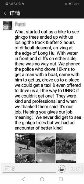 外国老师在朋友圈专门发文感谢民警通讯员供图