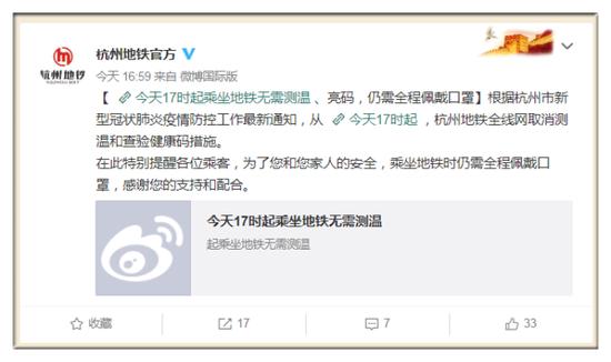 昨天傍晚 杭州地铁和杭州公交相继发布防疫新举措