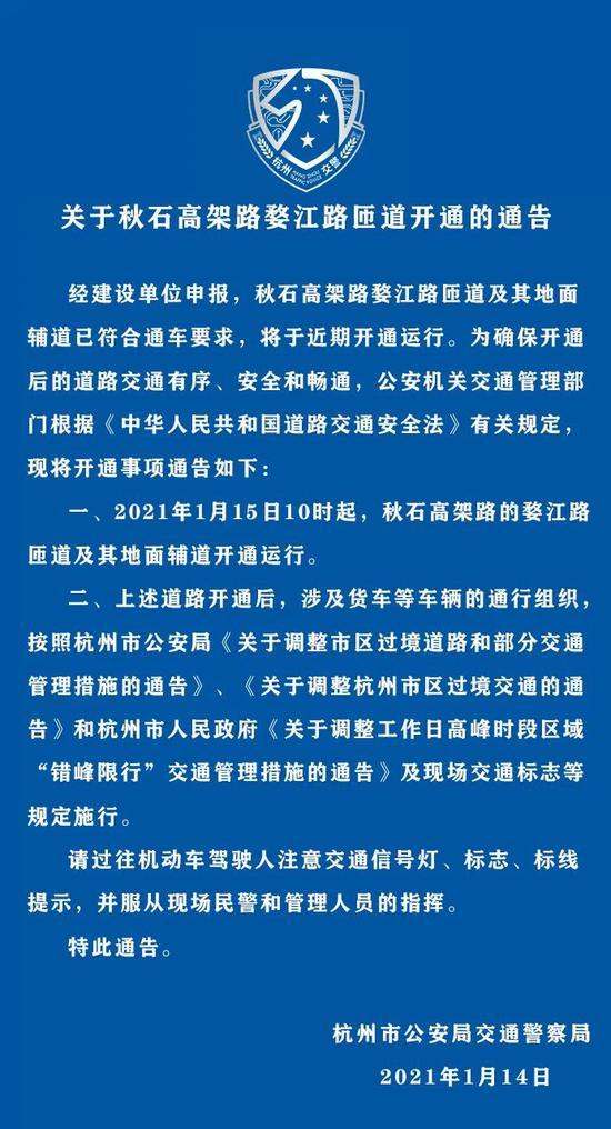 杭州秋石高架进出有新选择 1月15日婺江路匝道开通