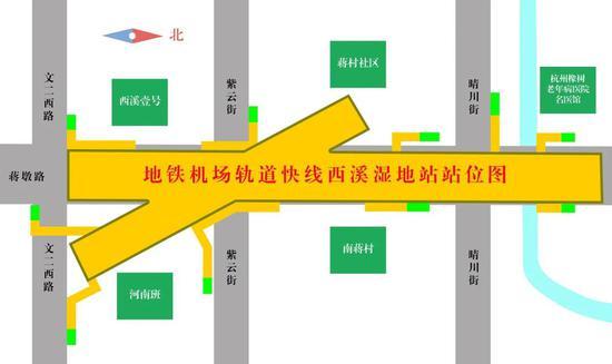 杭州机场轨道快线有新进展 西溪湿地站今天起开始施工
