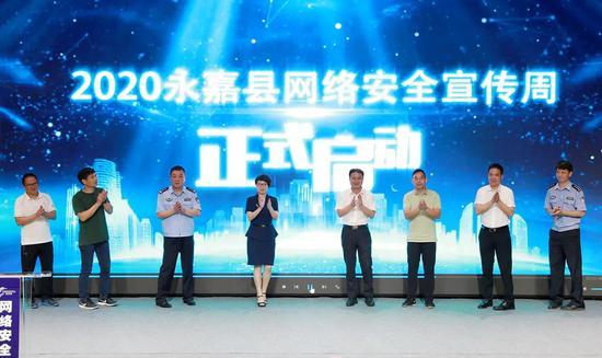 2020年永嘉县网络安全宣传周启动