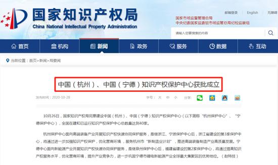国家知识产权局正式批复 杭州要建知识产权保护中心