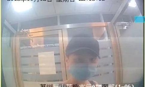 犯罪嫌疑人在银行ATM机的取现画面