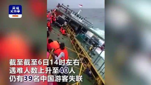 普吉岛翻船事故遇难人数增至40 深圳6名自由。。。