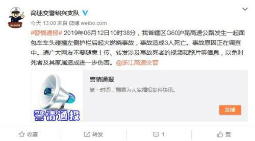 浙江省公安厅高速公路交通警察总队绍兴支队官方微博截图