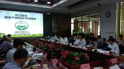 杭州建德被评为中国气候宜居城市 系全国唯一(图)
