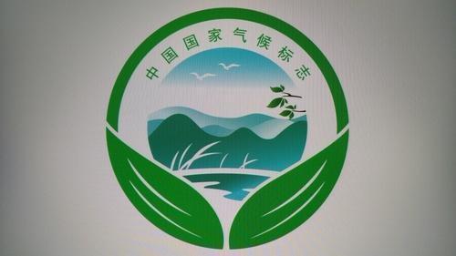 中国国家气候标志