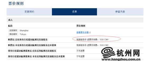 全日空官网中显示的李女士当日航班的退票费。