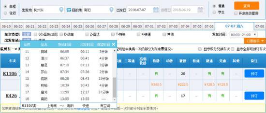 4。上海南~阜阳K8362/3、K8361/4次1对