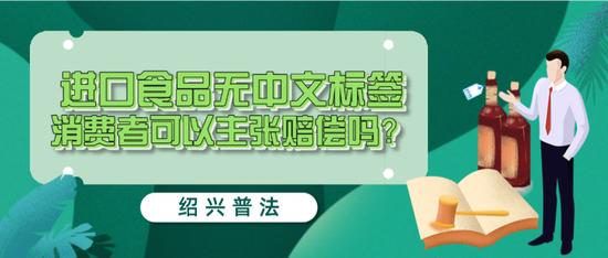 进口食品无中文标签 消费者可主张赔偿