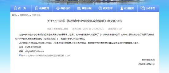 杭州市教育局发布中小学教师减负15条清单征求意见稿