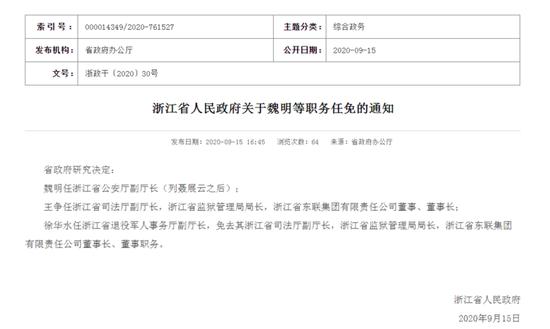 浙江省政府网站公布两则领导干部职务任免通知