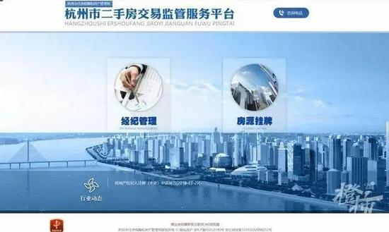 杭州房管部门推出新功能 个人房东可线上自主挂牌