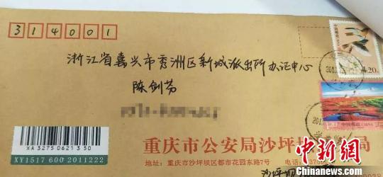 图为配合调查派出所的回函。秀洲公安供图
