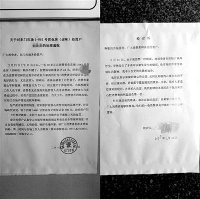 菜场管理方把处理通报和大姐的检讨书并排贴在市场门口,还公布了两个投诉举报电话 0571-82714874和82608020,欢迎群众监督。