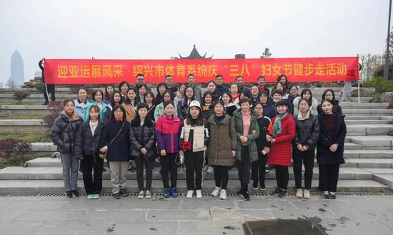 紹興市直體育系統慶三八婦女節健步走活動