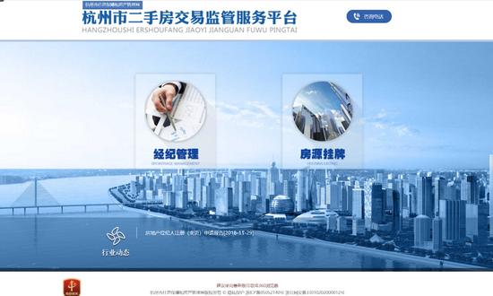 """杭州尝试推出""""房东直售""""模式 提高二手房成交的机会"""