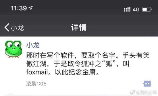 张小龙在自己的朋友圈中追思金庸