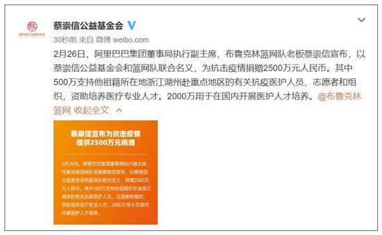 蔡崇信宣布为抗击疫情捐赠2500万元