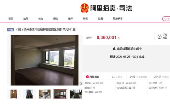杭州1元起拍法拍房836万元成交 法拍房市场渐归冷静