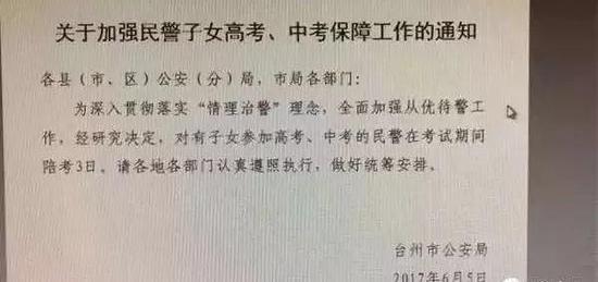 去年台州市公安局发的通知