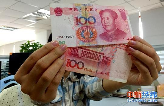 资料图:人民币。中新经纬常涛摄资料图:人民币。中新经纬常涛摄