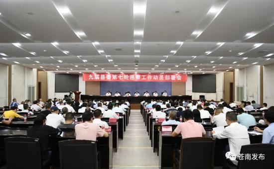九届苍南县委第七轮巡察工作动员部署会召开