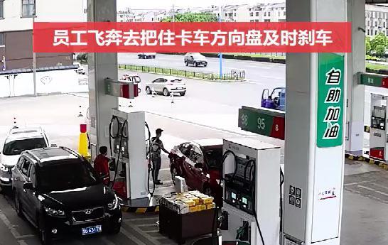 加油站员工飞奔上车,将其刹停。加油站提供