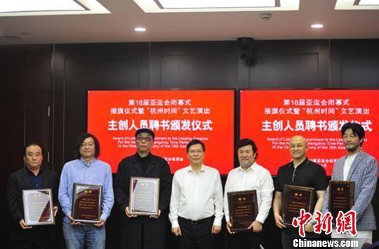 杭州亚组委副主席兼秘书长、杭州市委副书记、市长徐立毅向陈维亚及主创团队成员颁发了聘书。杭州亚组委 供图