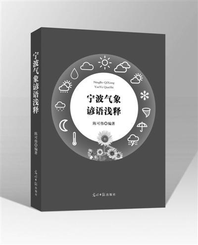 《宁波气象谚语浅释》一书