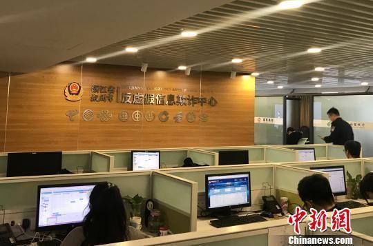 图为浙江省(杭州市)反欺诈中心。 张斌 摄