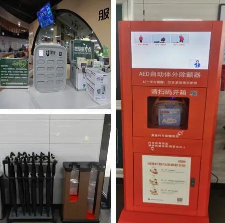 微型医疗点、共享雨伞、AED设备